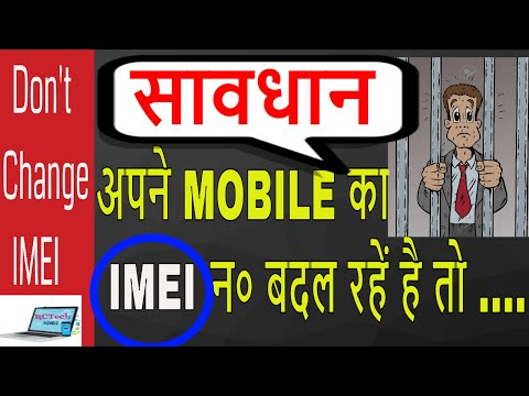 Do Not Change IMEI Number