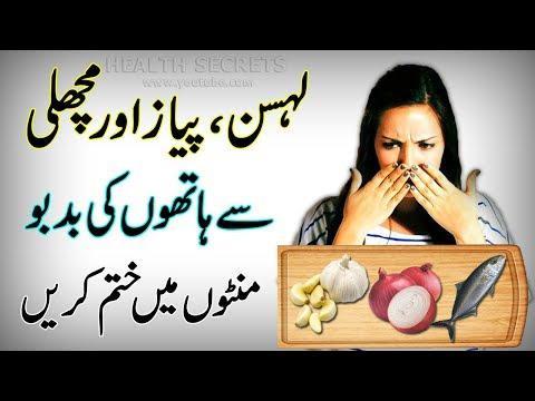How To Get Rid Of Garlic, Onion And Fish Bad Smell From Hands || In Urdu/Hindi