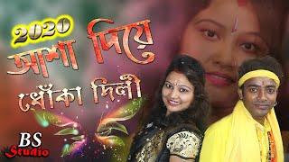 আসা দিয়ে ধোকা দিলি | asha diya dhoka delhi beimaan piya | purulia dj song | asha diya dhoka delhi