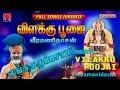 விளக்கு பூஜை | Veeramanidasan | Vilakku Poojai | Jukebox