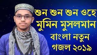 শুন শুন শুন ওহে মুমিন মুসলমান গজল ২০১৯ । suno suno suno ohe momin musolman । Bangla new gojol 2019