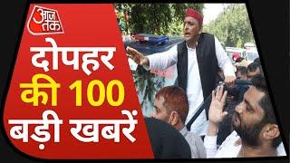 Hindi News Live: देश-दुनिया की दोपहर की 100 बड़ी खबरें I Latest News I Top 100 I Oct 4, 2021