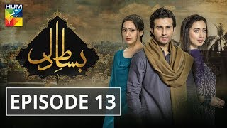 Bisaat e Dil Episode #13 HUM TV Drama 10 December 2018