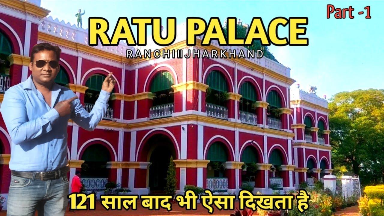 Download Ratu Palace Ranchi ll रातू किला  ll Nagvanshi Shahdeo Family MP3 Gratis