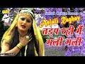 Download Latest Haryanvi Song : Tadap Rahi Mein Gali Gali By Anjali Raghav Nagin 2    New Haryanvi Song In Mp4 3Gp Full HD Video