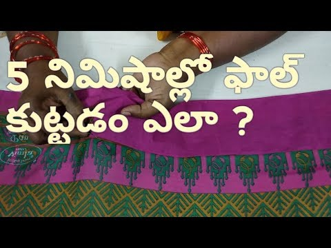 How To Stitch Saree Fall Easily On Machine and Heming With Hand In Telugu