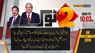 2 Tok with Chaudhry Ghulam Hussain and Saeed Qazi   8 November 2018   Public News