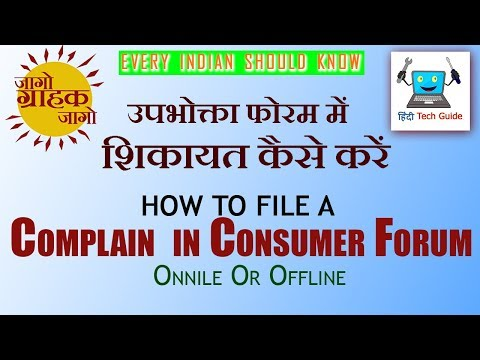 how to file complaint in consumer forum | consumer forum contact number