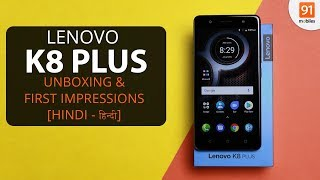 Lenovo K8 Plus: Unboxing & First Look | Hands on | Price Rs 10,999 [Hindi - हिन्दी]