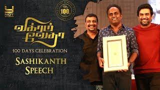 Vikram Vedha 100 Days Celebration | Sashikanth Speech | Madhavan | Vijay Sethupathi | Y Not Studios