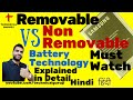 [Hindi] Removable Vs Non Removable Battery Explained in Detail