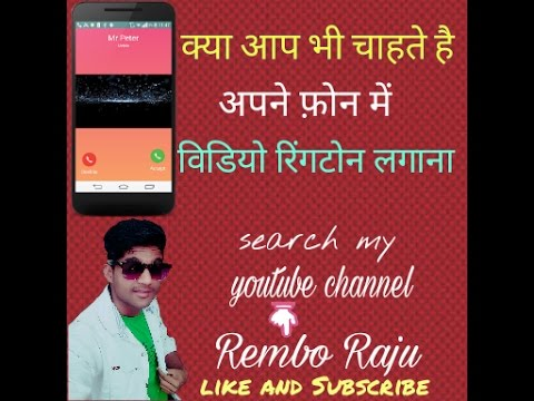 Video Ringtone set in your android phone {hindi}.