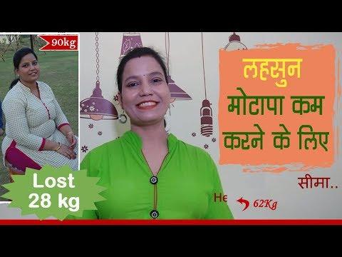 Garlic Tea For Weight Loss – Best Detox Drink – By Seema [Hindi]