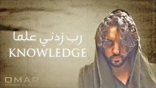 DUA FOR KNOWLEDGE - WORK - STUDIES - DEEN دعاء للعلم
