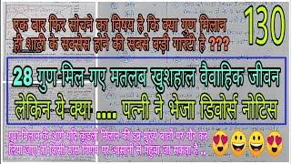 Jyotish Vigyan,chapter:130, क्या आप भी सिर्फ गुण मिलान से ही शादी को ठीक मानते हैं, जानिए पूरी डिटेल