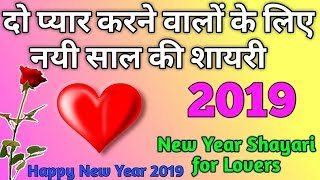 Happy New Year 2019 Hd Images Wishes For My Lovehappy New