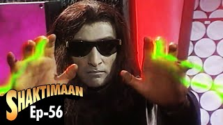 Shaktimaan - Episode 56