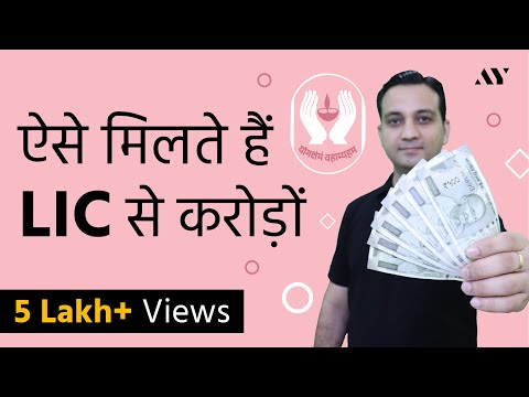 LIC Premium, Maturity, Surrender Value, Return, Loan Calculator - Hindi (2018)