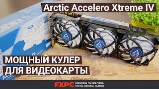 Arctic Accelero Xtreme IV GPU Kühler - PakVim net HD Vdieos
