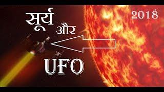 सूर्य से बाहर आए हज़ारों km लम्बी बीम और Alien यान ! Strange objects near SUN Episode 40