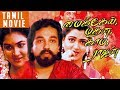 Michael Madana Kama Rajan - Tamil Full Movie   Kamal Haasan   Ilaiyaraaja
