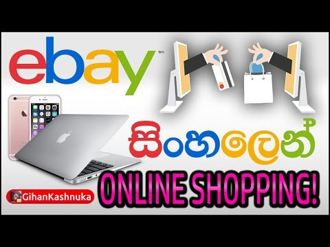 සිංහල Video Tutorials : How to buy an item on EBAY (Sinhala) ✔