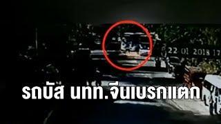 นาทีระทึก! รถทัวร์เบรกแตก ขณะลงจากวัดพระธาตุดอยสุเทพ พุ่งชนต้นไม้ นทท.จีนเจ็บระนาว