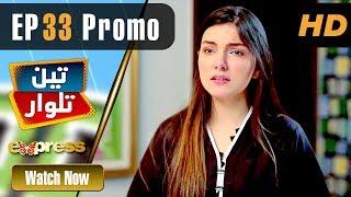 Pakistani Drama   Teen Talwar - Episode 33 Promo   Express TV Dramas   Sabahat, Barkat, Uzmi