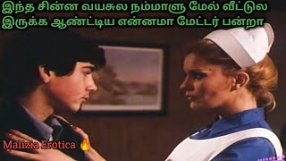 Malizia Erotica Movie Explain And Review By Restricted Area Tamil