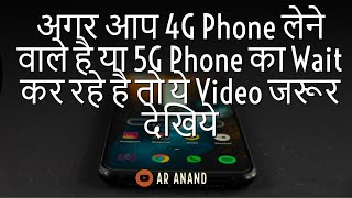 THE HARSH TRUTH OF 5G IN INDIA [Hindi]