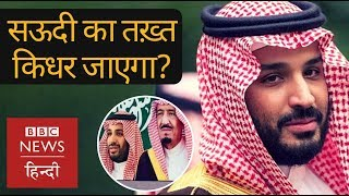 Saudi Arabia: Will Crown Prince Mohammed bin Salman get the throne? (BBC Hindi)