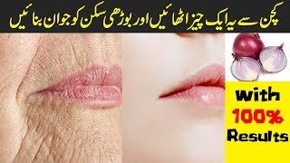 """Remove """"WRINKLES"""" Permanently from Face at Home - Beauty Tips in Urdu Hindi"""