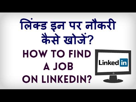 How to find a job on Linkedin? Linkedin par naukri kaise khoje? Hindi video by Kya Kaise