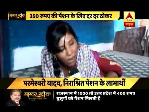 Master Stroke: Differently abled demands increase in the pension amount from Rs 500 in Chh