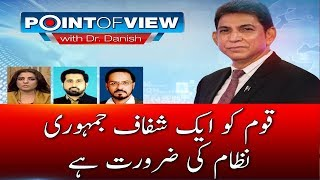 Nation needs Fair and Clean election | Point of View | 7 June 2018 | 24 News HD