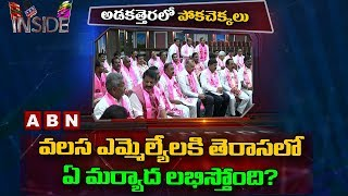 Download TDP and Congress Leaders Politics in Telangana | Inside | ABN Telugu Video