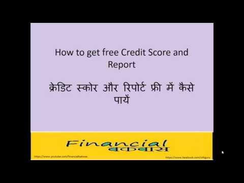 Get free Credit Score and Credit Report in Hindi क्रेडिट स्कोर और रिपोर्ट फ्री में कैसे पायें