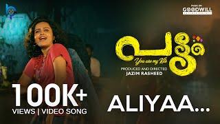 Pattam Malayalam Movie | Aliyaa Video Song | Prasanth Mohan M P |  Anamika P S |  Rejeesh V Raja