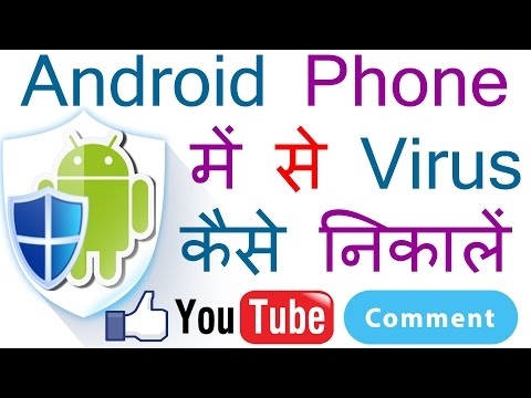 How to block virus from android phones (Hindi Audio)