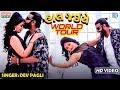 Download Hal Jaiye World Tour - Dev Pagli   New Gujarati Dj Song   Full Video   RDC Gujarati MP3,3GP,MP4