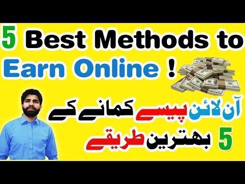 5 Best Methods to Earn Online in Urdu/Hindi - How to earn money online in Pakistan?
