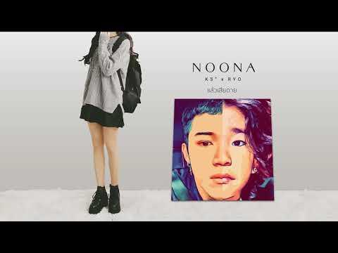 Xxx Mp4 KANGSOMKS X RYO โตแล้ว NOONA Prod KS Quot Official Lyric Video 3gp Sex