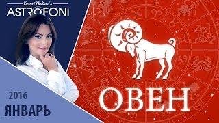 овен гороскоп на 2016 июнь #10