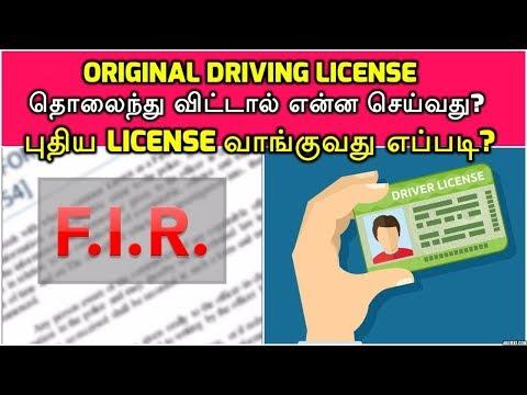 Original Driving License தொலைந்து விட்டால் என்ன செய்வது? புதிய Driving License வாங்குவது எப்படி?