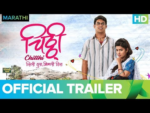 Chitthi Trailer 2018 | Marathi Movie | Full Movie Live On Eros Now
