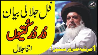 Allama Khadim Hussain Rizvi | Best Jalali Khitab | Ik Bar Zaroor Sunne Ap | Wahad Production