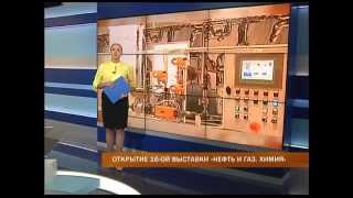 Download «Нефть и Газ. Химия - 2014» Video