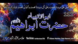 (111) Story of Hazrat Ibrahim Alaihissalam and his Grave