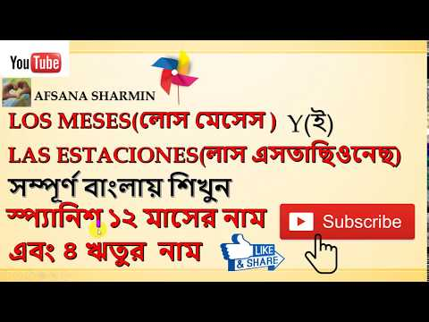 THE MONTHS AND THE SEASONS IN BENGALI FROM SPANISH(Spanish to Bengali tutorial 5)