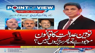 Who is plotting against Pakistan Judiciary ? | Point of View | 31 Jan 2018 | 24 News HD
